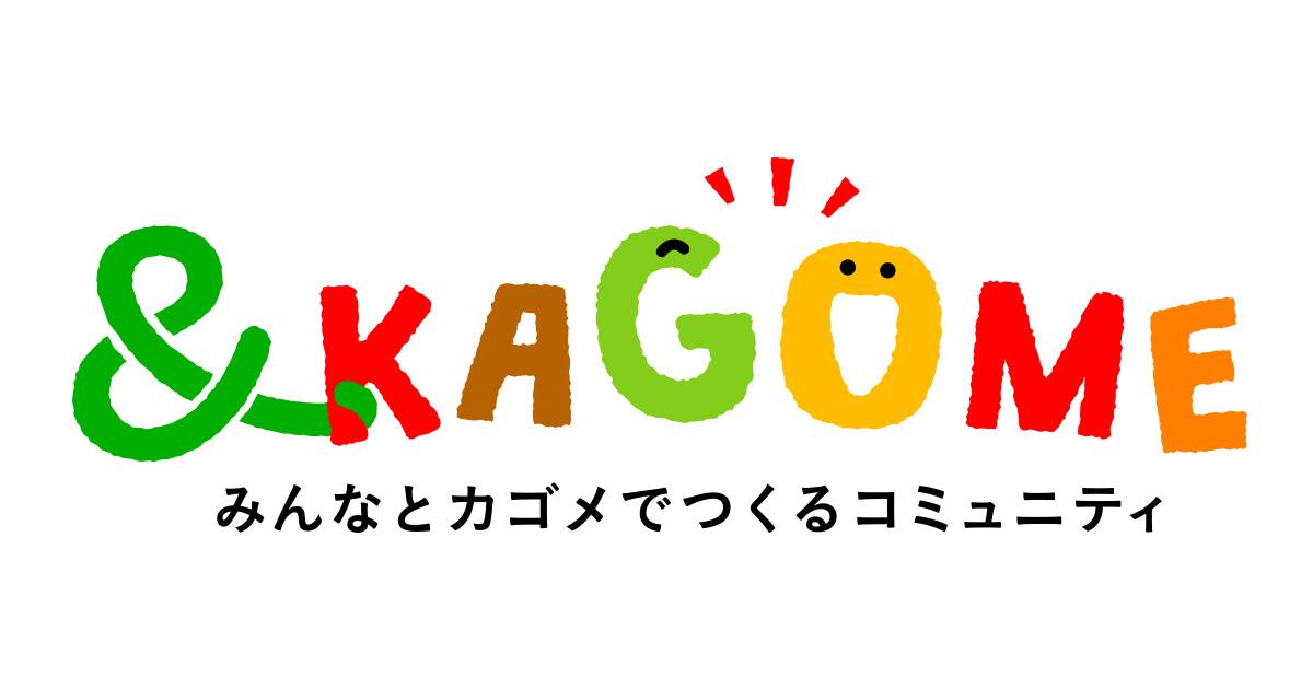 みんなとカゴメでつくるコミュニティ &KAGOME(アンドカゴメ)